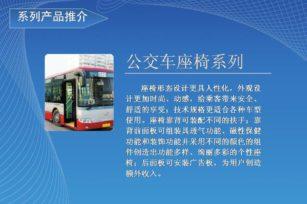 公交椅/Bus Seat