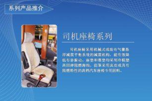 司机椅/Driver Seat