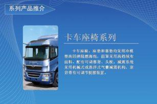 卡车座椅/Truck Seat